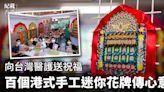 向台灣醫護送祝福 百個港式手工迷你花牌傳心意