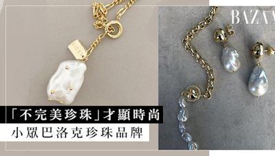 巴洛克珍珠飾物「不完美才顯得獨特」,推薦小眾品牌愛用的款式   HARPER'S BAZAAR HK