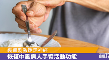 刺激迷走神經 助中風病人恢復手臂功能 - 香港健康新聞 | 最新健康消息 | 都市健康快訊 - am730