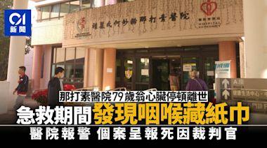 大埔那打素醫院79歲翁心臟停頓離世 咽喉內有紙巾 醫院報警調查
