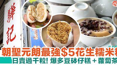 朝聖元朗最強$5花生糯米糍 日賣過千粒!爆多豆砵仔糕+蘿蔔茶粿 | HolidaySmart 假期日常