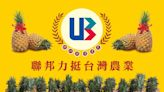 聯邦銀行挺台灣果農 認購台南鳳梨逾5000公斤! - 自由財經