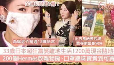 33歲日本第一富婆土豪生活!200個Hermès放雜物房、口罩鑲珠寶貴到可買樓! | GirlStyle 女生日常