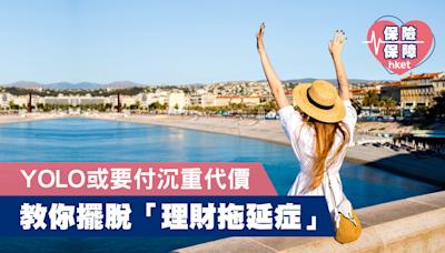 【理財二三事】YOLO或要付沉重代價 教你擺脫「理財拖延症」 - 香港經濟日報 - 理財 - 博客