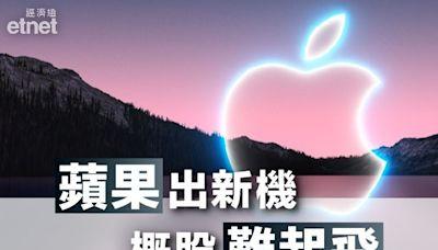 【新機無驚喜】iPhone 13炒唔起?專家:難帶動概念股!-新聞-ET Net Mobile