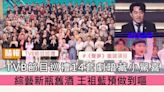 TVB節目巡禮14套劇集暗藏小驚喜 綜藝新瓶舊酒王祖藍預做到嘔 - 晴報 - 娛樂 - 中港台