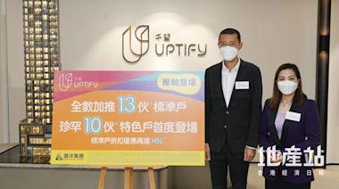旺角千望加推13伙應市 折實價454萬入場 - 香港經濟日報 - 地產站 - 新盤消息 - 新盤新聞