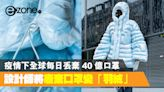 疫情下全球每日丟棄 40 億口罩 設計師將廢棄口罩變「羽絨」 - ezone.hk - 網絡生活 - 生活情報