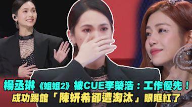 楊丞琳《姐姐2》被CUE李榮浩:工作優先! 成功踢館「陳妍希卻遭淘汰」眼眶紅了