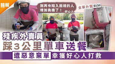 疫下暖聞 殘疾外賣員踩3公里單車送餐 遭惡意棄單幸獲好心人打救 - 晴報 - 家庭 - 熱話