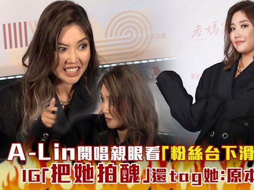 A-Lin開唱親眼看「粉絲台下滑手機」氣炸 IG「把她拍醜」還tag她:原本想要罵!