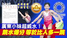 跳水 東京奧運