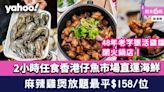 新蒲崗美食│麻辣雞煲放題最平$158/位! 2小時任食魚市場直運海鮮