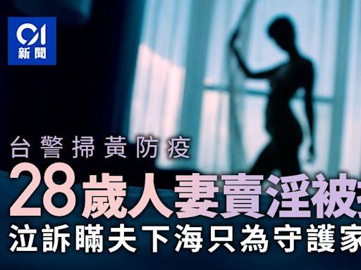 台灣疫情悲歌 28歲人妻瞞夫下海賣淫被捕