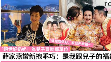【日日媽媽聲】「絕世好奶奶」薛家燕 分享婆媳相處:己所不欲勿施於人! | TopBeauty