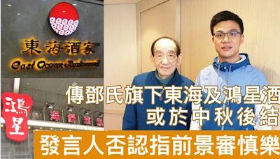 「舖王」家族旗下東海及鴻星酒家否認擬結業 對前景審慎樂觀
