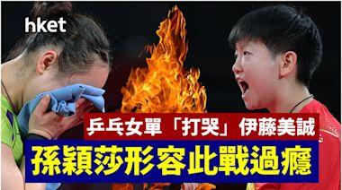 【東京奧運】孫穎莎乒乓女單「打哭」伊藤美誠 形容此戰過癮 - 香港經濟日報 - 中國頻道 - 社會熱點