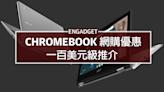 Chromebook 網購優惠,一百美元級推介