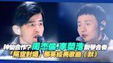 神仙合作?周杰倫、李榮浩鋼琴合奏 「隔空對唱」那英經典歌曲《默》