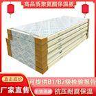 (台灣)廠家直銷-冷庫專用庫板聚氨酯保溫板雙面不銹彩鋼100mm/150mm