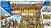【寰宇萬花筒】美日澳「南方傑克魯軍演」 強化聯合戰力