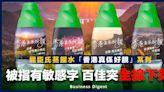 【商業熱話】屈臣氏蒸餾水「香港真係好靚」系列被指有敏感字百佳突全線下架