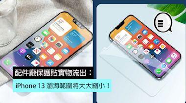 配件廠保護貼實物流出:iPhone 13 瀏海範圍將大大縮小!