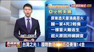台灣之光!國際數理奧林匹亞賽獲11金
