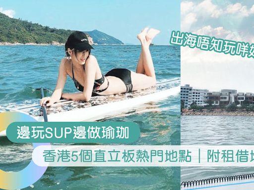平衡力差都玩得?香港5個直立板熱門地點|邊玩SUP邊做瑜珈♀️附租借地點+價錢 | Cosmopolitan HK