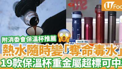 央視:19款保溫杯重金屬超標可致中毒 盤點美國消委會保溫杯推薦 | U Food 香港餐廳及飲食資訊優惠網站