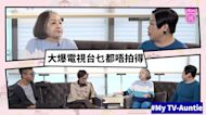 【Mean傾 第三季】盧覓雪 x 梁栢堅 #My TV-Auntie 大爆電視台乜都唔拍得