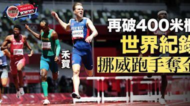 【東京奧運】再破世績贏 400 欄金牌 禾賀締 20 連勝   體路報道   立場新聞