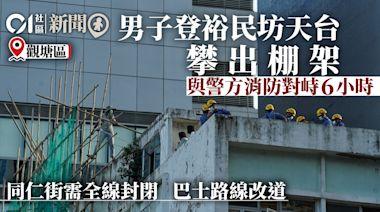 男子登裕民坊天台攀出棚架 與警方消防對峙6小時 同仁街需全線封閉