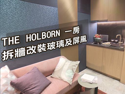 【示位SHOW】THE HOLBORN一房 拆牆改裝玻璃及屏風