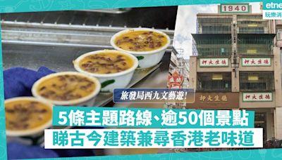 來趟文藝遊!旅發局5條路線帶你走遍西九50個景點!探索古今建築兼藝術、尋香港老味道   玩樂 What's On