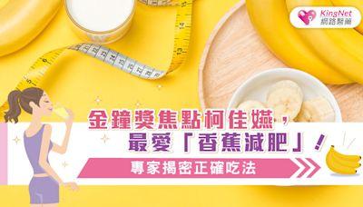 金鐘獎焦點柯佳嬿,最愛「香蕉減肥」!專家揭密正確吃法