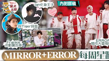 【MIRROR X ERROR星蹤】為Frankie慶生ERROR鬧市應援 Ian+Tiger跟幸運鏡粉見面 - 香港經濟日報 - TOPick - 娛樂