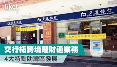 【大灣區】交行拓跨境理財通業務 4特點助灣區發展 - 香港經濟日報 - 理財 - 個人增值