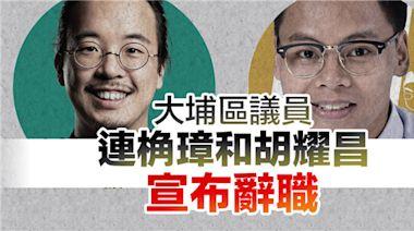 大埔區議員連桷璋和胡耀昌宣布辭職