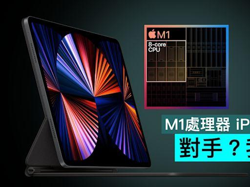 M1處理器 iPad Pro 跑分出爐,對手?我看不到 - Qooah