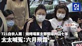 721白衣人案|燒烤場東主鄧懷琛判囚七年 太太喊冤:六月飛霜