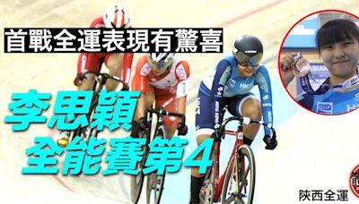 【陝西全運】記分賽未能逆轉 李思穎全能賽列第四仍有驚喜