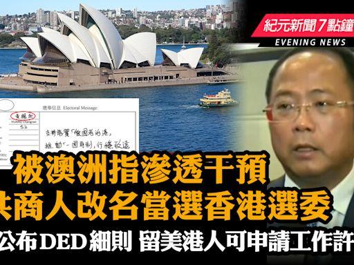 【10.21 紀元新聞7點鐘】親共商人改名當選香港選委 留美港人可申請工作許可證