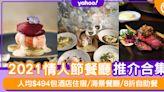 【情人節餐廳2021】情人節餐廳推介合集 $988包酒店住宿/海景餐廳/8折自助餐