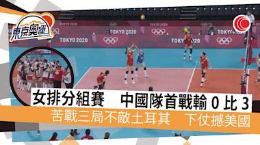 【東京奧運】中國女排分組賽出師不利 直落三局輸土耳其 周二撼美國
