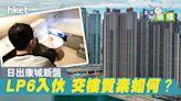 【新盤驗樓】日出康城LP6收樓 擔心浴缸底漏水?業主可自行檢查 - 香港經濟日報 - 地產站 - 地產新聞 - 人物/專題