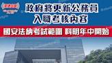 政府將更新公務員入職考核內容 國安法納考試範圍 料明年中開始 支持即Like!