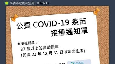 高雄75歲以上長輩15日開打疫苗 陳其邁:不用排隊、不用預約