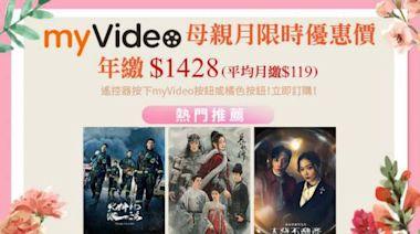 凱擘機上盒myVideo新上架院線強片《哥吉拉大戰金剛》、《真人快打》