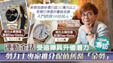 【Rolex手錶】金錶成熱潮升值潛力強 勞力士專家推介保值舊裝「金勞」 - 香港經濟日報 - TOPick - 休閒消費